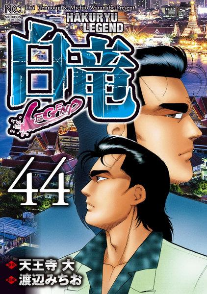 白竜—LEGEND—44巻