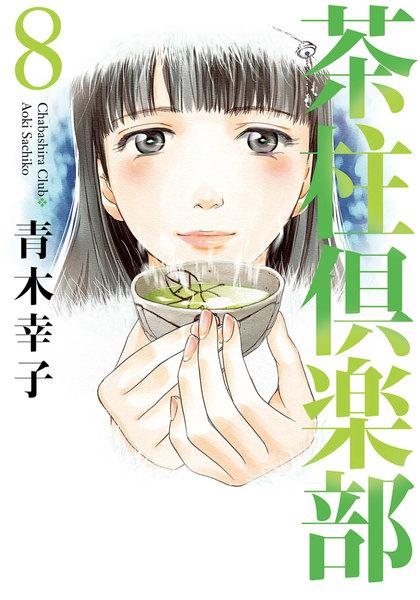 茶柱倶楽部8巻