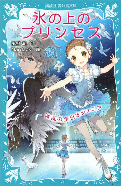 氷の上のプリンセス 波乱の全日本ジュニア 氷の上のプリンセス 波乱の全日本ジュニア - 電子書籍