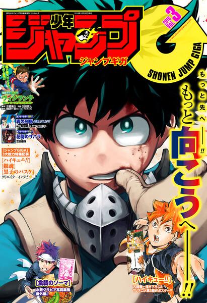 ジャンプGIGA 2016 vol.3(9月20発売)