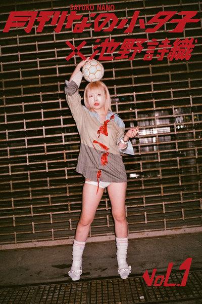 月刊なの小夕子×池野詩織 vol.1 デジタル写真集