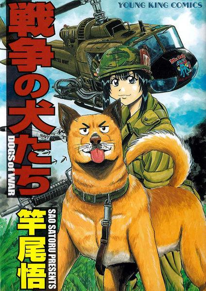 史上最大の自主映画「戦争の犬たち」を再上映-製 …