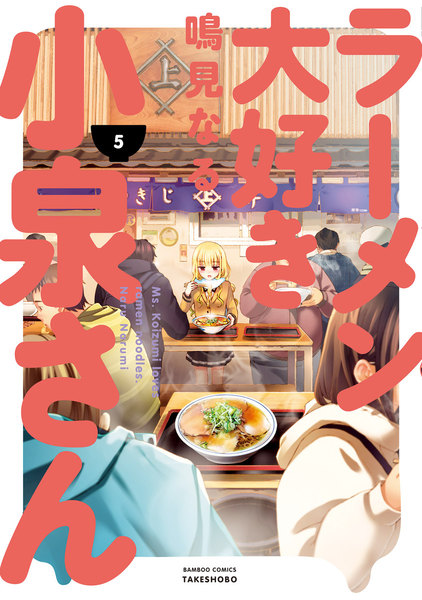 ラーメン大好き小泉さん 5巻