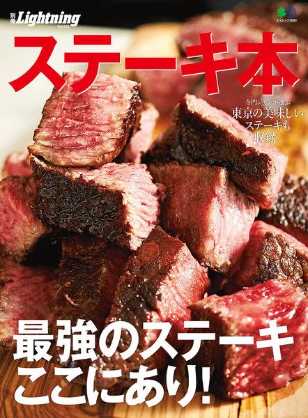ステーキ本 別冊Lightningシリーズ Vol.163