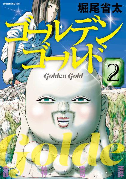ゴールデンゴールド2巻の無料立ち読みはコチラ!?