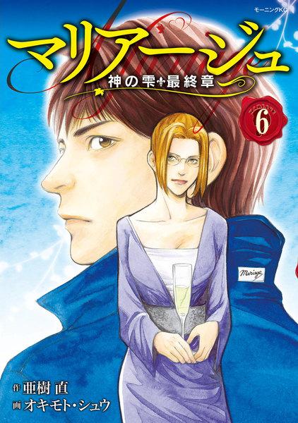 マリアージュ〜神の雫 最終章〜6巻