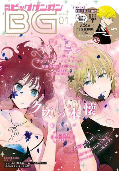 デジタル版月刊ビッグガンガン 2017 Vol.01(2016年12月24日発売)