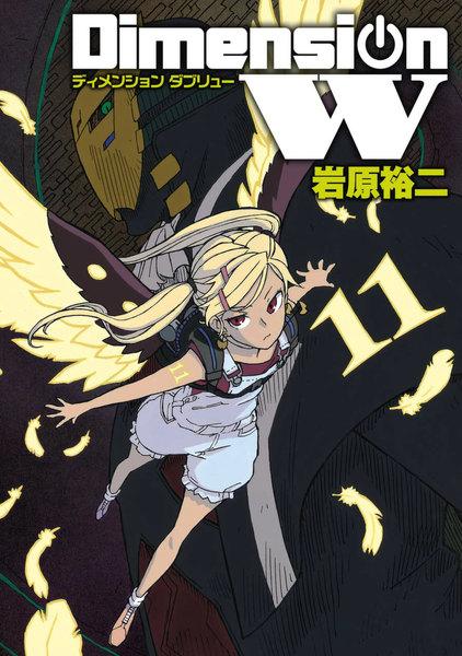 ディメンション W(ダブリュー)11巻