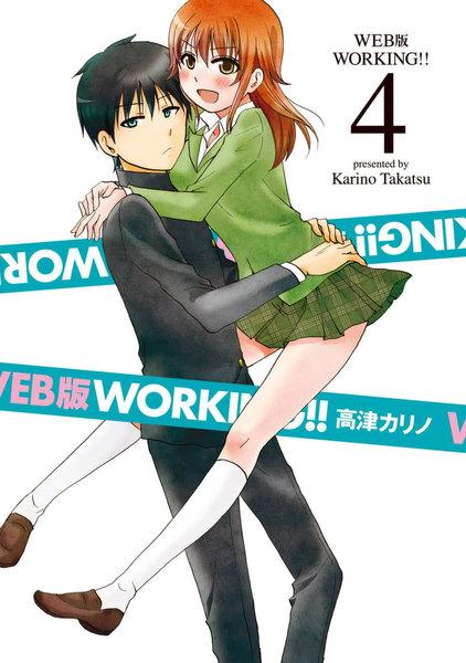 WEB版 WORKING!!4巻