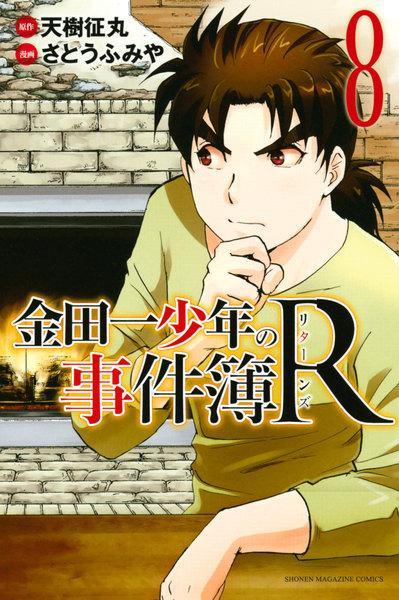 金田一少年の事件簿R(リターンズ) 8巻