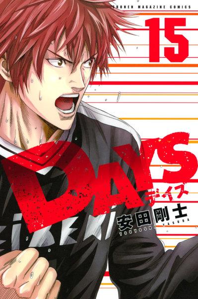 DAYS(デイズ)15巻