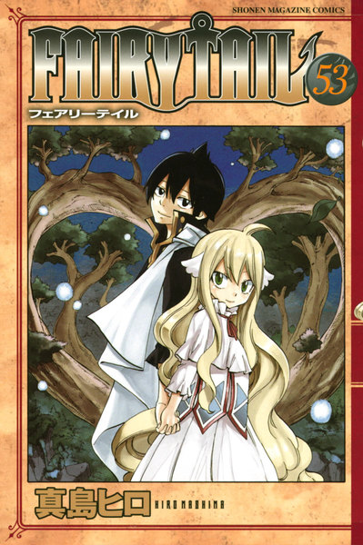 FAIRY TAIL(フェアリーテイル)53巻