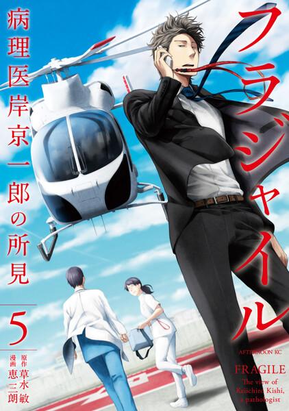 フラジャイル 病理医岸京一郎の所見 (5)