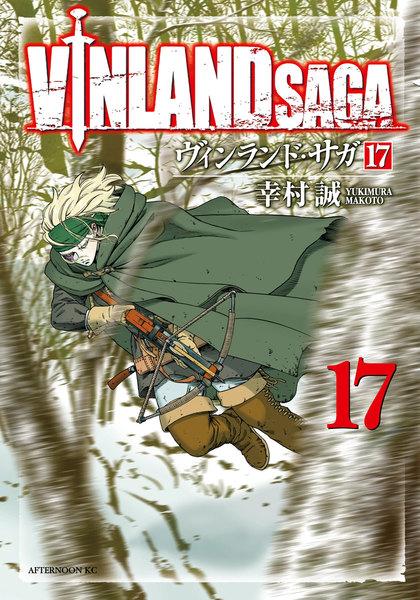 ヴィンランド・サガ(VINLAND SAGA)17巻