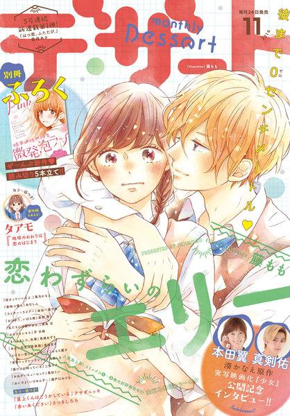デザート 2016年11月号(9月24日発売)