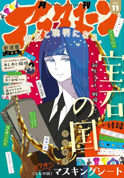 アフタヌーン 2016年11月号(9月24日発売)