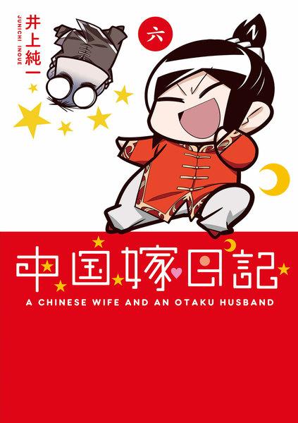 中国嫁日記 6巻