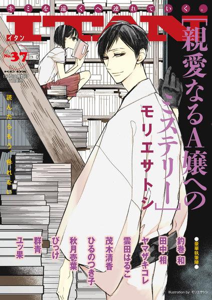 ITAN(イタン)37号(2017年4月7日発売)