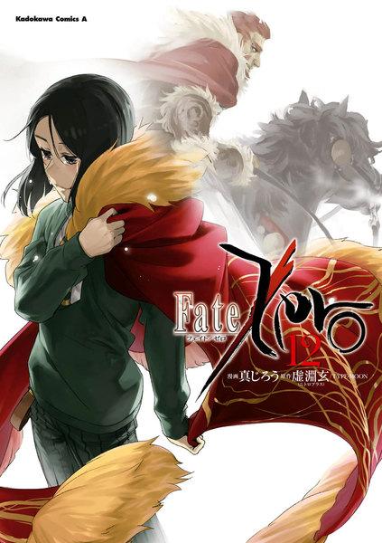 Fate/Zero(フェイト/ゼロ)12巻