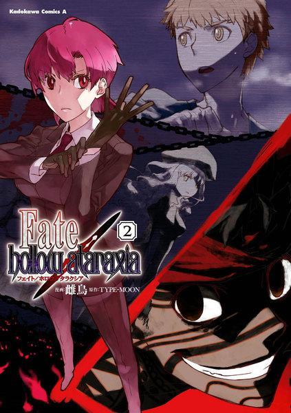 Fate/hollow ataraxia(フェイト/ホロウ アタラクシア)2巻