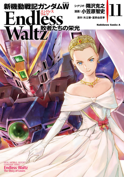 新機動戦記ガンダムW Endless Waltz 敗者たちの栄光11巻