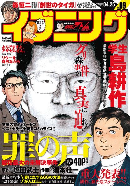 イブニング 2017年9号(4月11日発売)