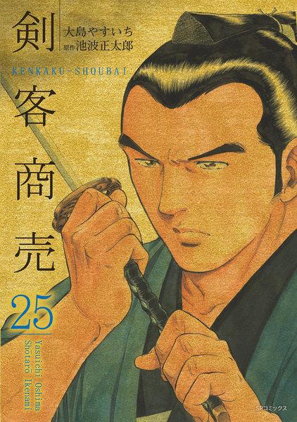 剣客商売25巻