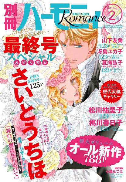 別冊ハーモニィRomance2017年2月号(1月11日発売)