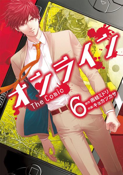 オンライン The Comic 6巻