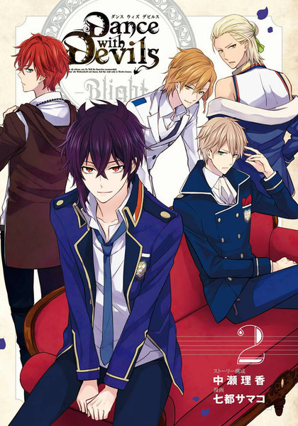 Dance with Devils -Blight-2巻