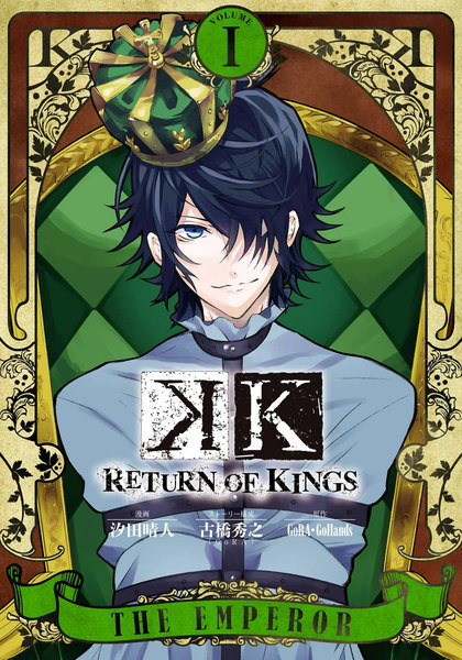 K RETURN OF KINGS(ケイ リターン オブ キングス)