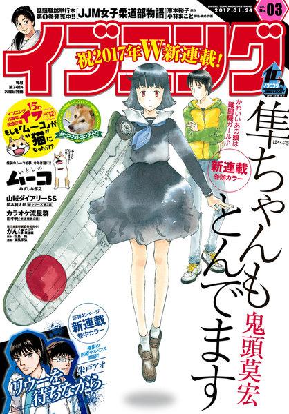イブニング 2017年3号(1月10日発売)