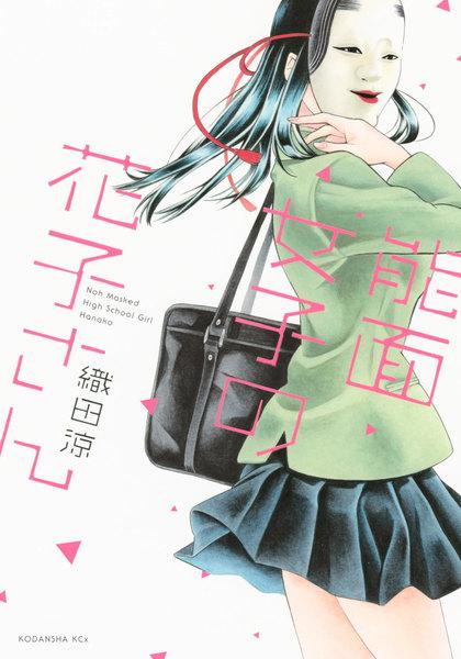 能面女子の花子さん1巻の無料立ち読みはコチラ!?