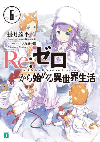 Re:ゼロから始める異世界生活6巻電子書籍