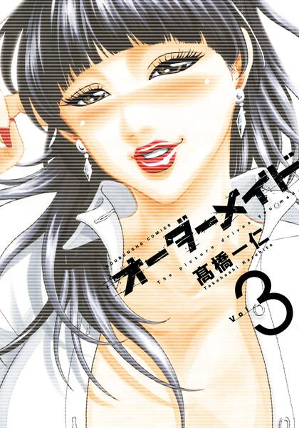 オーダーメイド3巻の無料立ち読みはコチラ!?