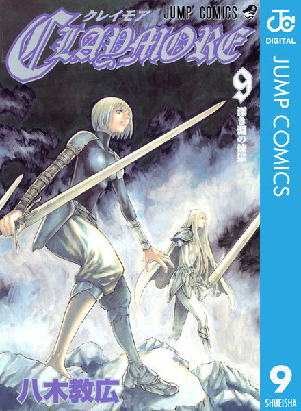 CLAYMORE (9)