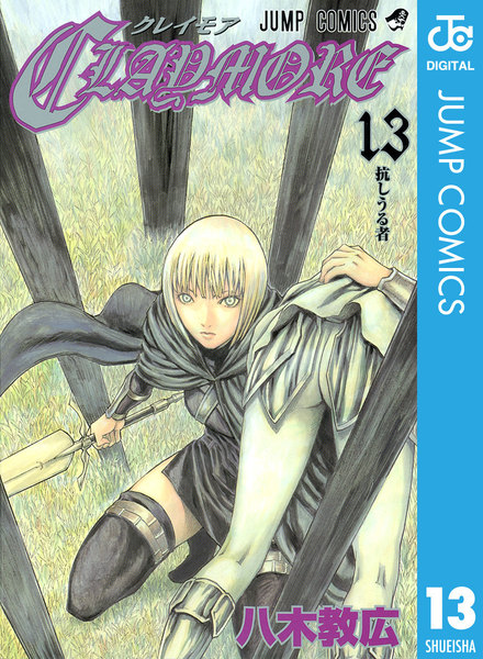 CLAYMORE (13)