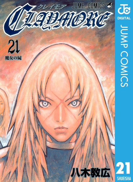 CLAYMORE (21)