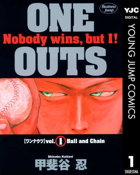 ONE OUTS(ワンナウツ)