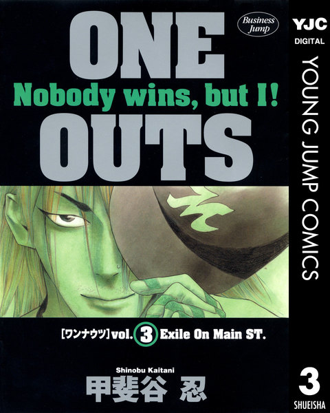 ONE OUTS 3巻 - 漫画