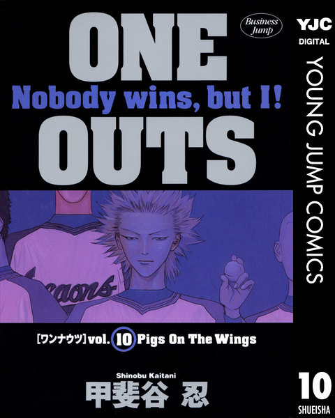 ONE OUTS (10)