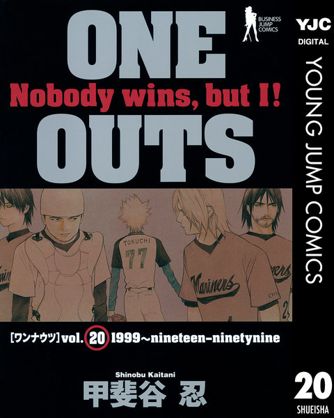 ONE OUTS (20)