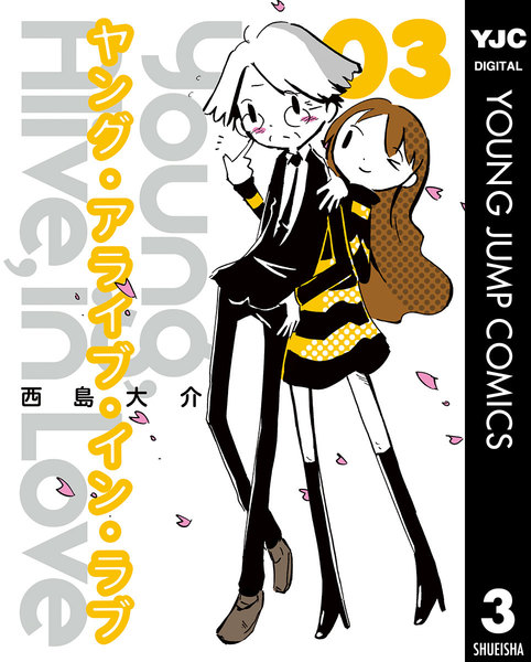 Young,Alive,in Love 3巻 - 漫画
