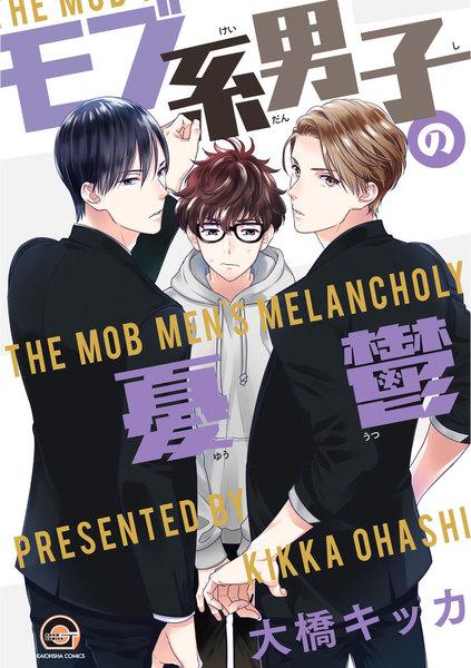モブ系男子の憂鬱(電子限定かきおろし漫画付)