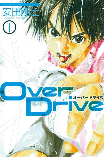 Over Drive(オーバードライヴ)