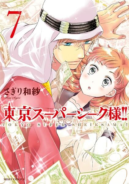 東京スーパーシーク様!!合本版7巻
