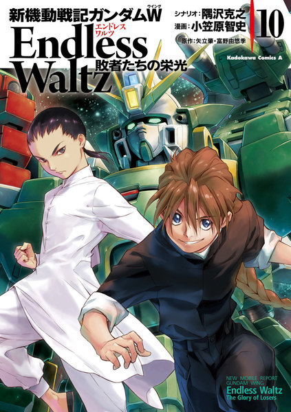 新機動戦記ガンダムW Endless Waltz 敗者たちの栄光10巻