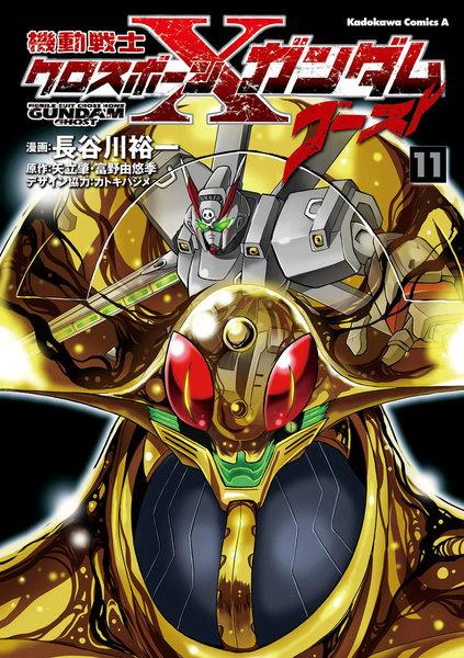 機動戦士クロスボーン・ガンダム ゴースト11巻