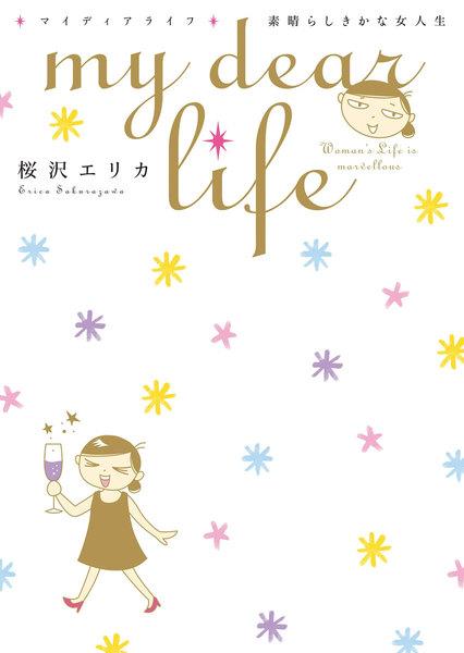 my dear life(マイディアライフ)素晴らしきかな女人生