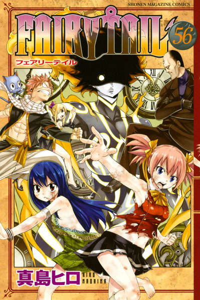 FAIRY TAIL(フェアリーテイル)56巻